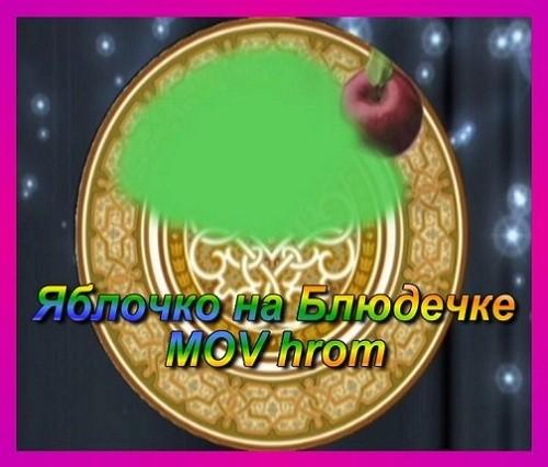 Яблочко на блюдечке HD (hrom)