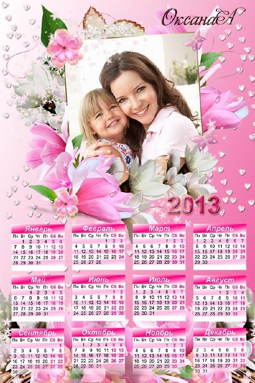 Роскошный розовый календарь  с фото  –  Я люблю только тебя