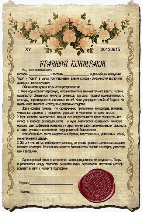 Бланк диплома - Шуточный брачный контракт