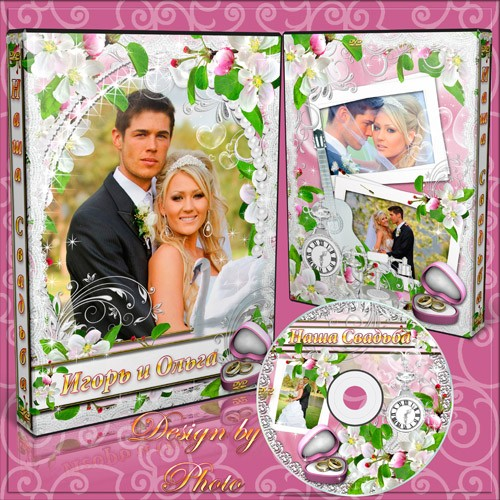 Свадебная обложка и задувка на DVD диск - Одно счастье на двоих
