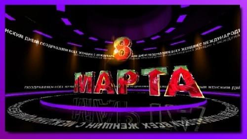 HD футаж к 8 Матра