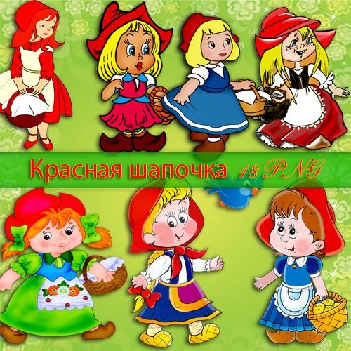 Клипарт - Красные шапочки
