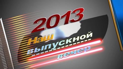 Футаж - Наш выпускной вечер 2013