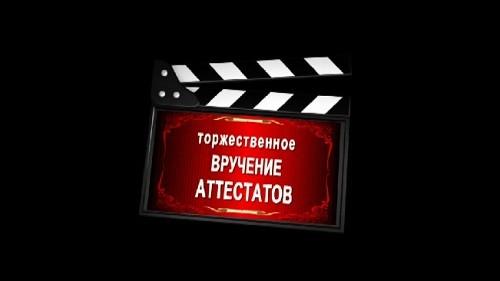 HD футаж Торжественное вручение аттестатов (alpha)