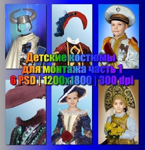 Сборник детских костюмов (часть 1)