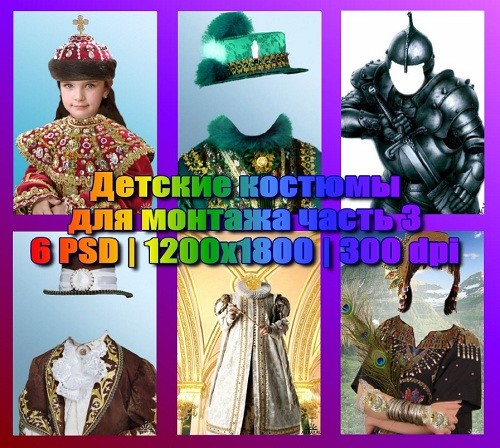 Сборник детских костюмов (часть 3)