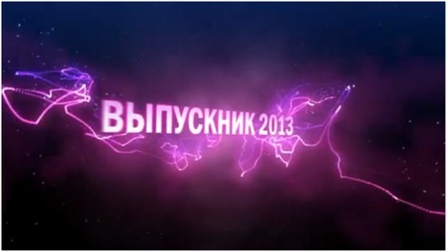 Школьный футаж с титрами для выпускного - 2013 ( озвучен )