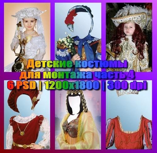 Сборник детских костюмов (часть 4)