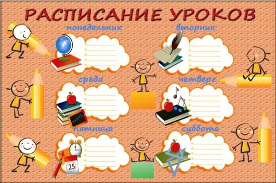 Бланк Расписание уроков - Веселый карандаш