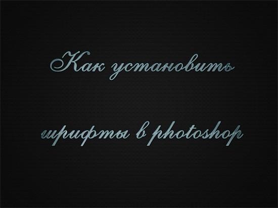 Видеоурок - Установка шрифтов + 400 русских экзотических шрифтов