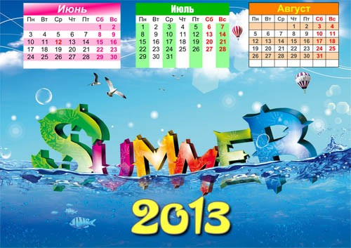 Календарь на 2013 год - На лето