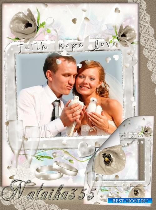 Рамка для свадебного фото - Этот волнующий день любви