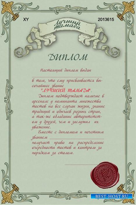 diploma Шаблоны для Фотошопа best host ru Рамки Клипарты  Бланк шуточного диплома Лучший тамада