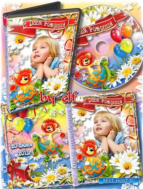 Детская обложка и задувка для оформления DVD - С Днём Рождения