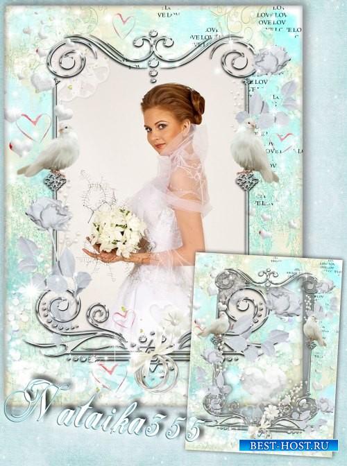 Рамка для свадебного фото - Счастье песней тихо льётся