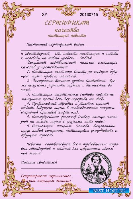 Бланк шуточного сертификата -  Настоящая невеста