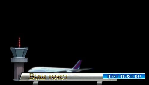 Футаж MOV анимация маяк с самолётом