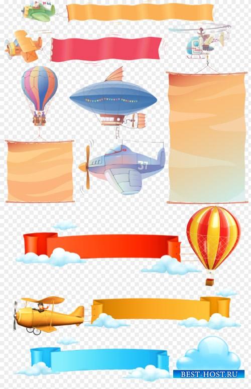 Клипарт - Ленты с самолётами для надписей на прозрачном фоне