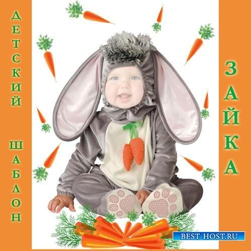 Шаблон детский - Маленький малыш в костюме зайца