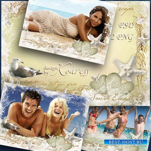 Рамка для фотошопа - Морские каникулы