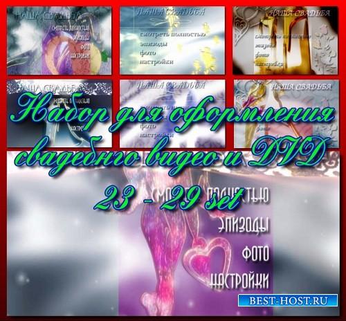 Набор для оформления свадебного видео, DVD дисков (set 23 - set 29)