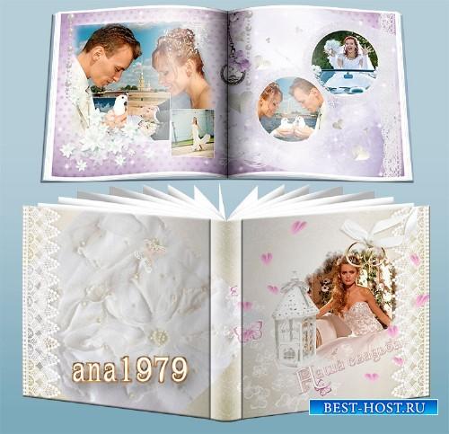 Свадебная фото книга -  Семейное счастье
