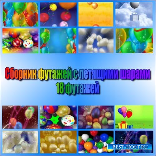 Сборник футажей с летящими воздушными шарами