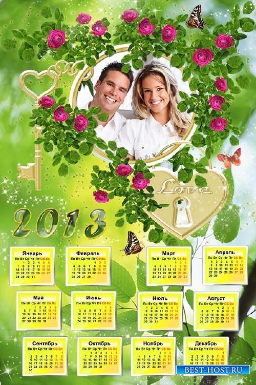 Яркий календарь на 2013 – Я подберу ключик к сердцу твоему