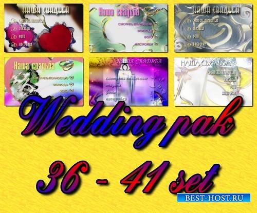 Набор для оформления свадебного видео, DVD дисков (set 36 - set 41)