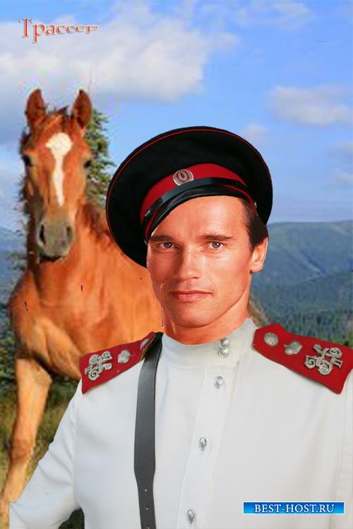 Шаблон мужской для фотошопа - вольный казак