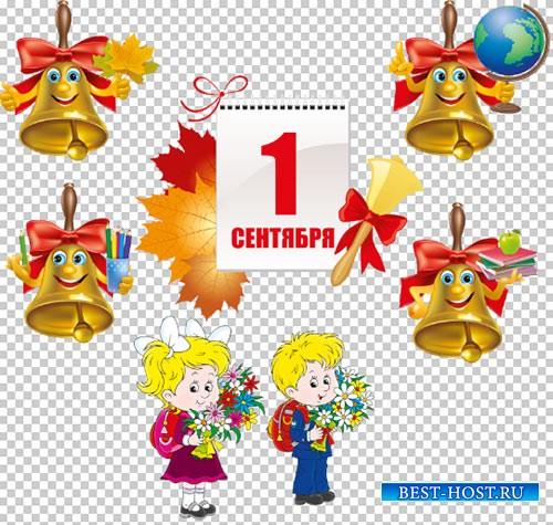Клипарт - Календарь и звонки с выражением эмоций к 1 сентября на прозрачном ...