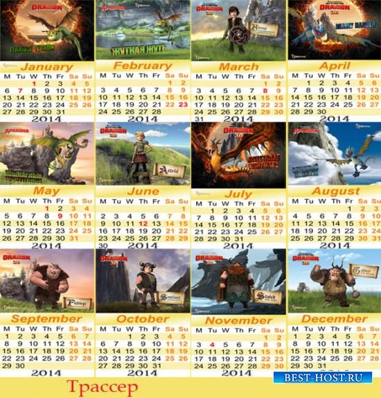 Календарь на 2014 год помесячный - мультфильм как приручить дракона