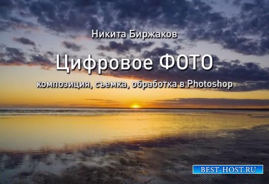 Урок для photoshop - Файлы RAW обработка