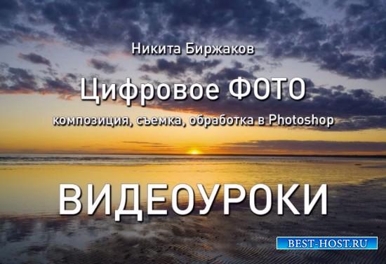 Видеоурок для photoshop - Коррекция цифрового фото