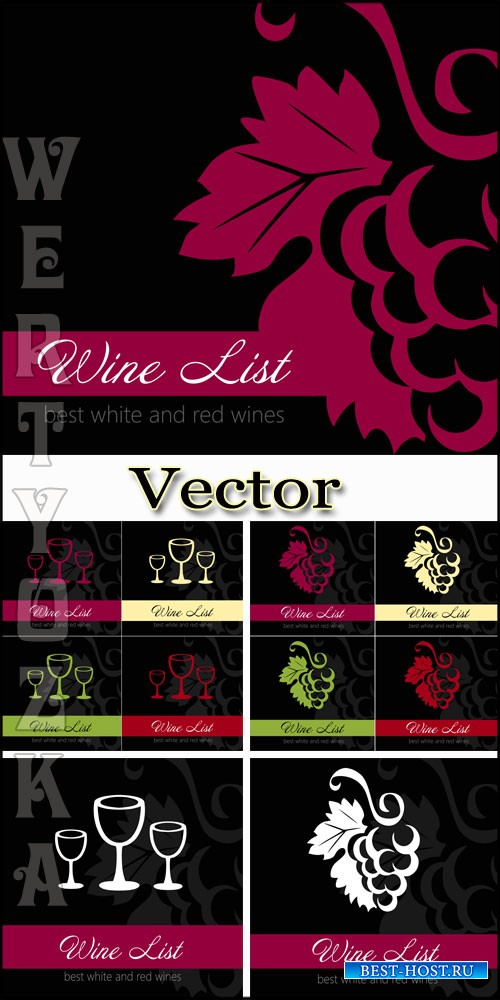 Винные карточки с виноградом / Wine card with grapes - vector clipart