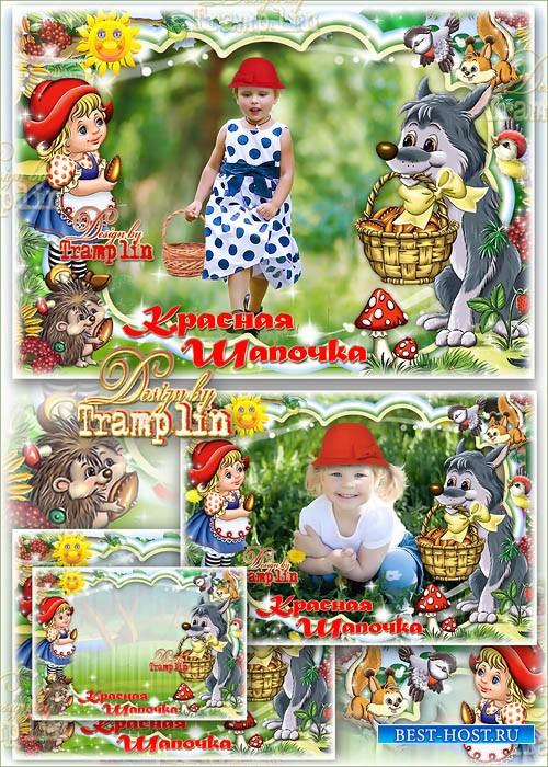 Детская рамка для фото с героями мультфильма красная Шапочка