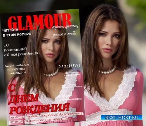 Рамка с днем рождения - Glamour