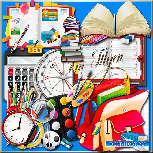 Школьный клипарт - Наступает новый учебный год