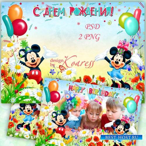 Детская поздравительная фоторамка - День рождения летом