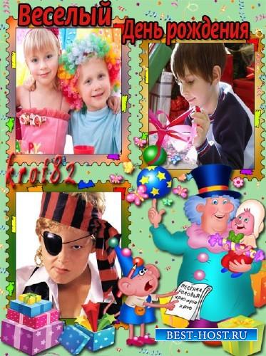 Фоторамка для детей – Веселый праздник День рождения