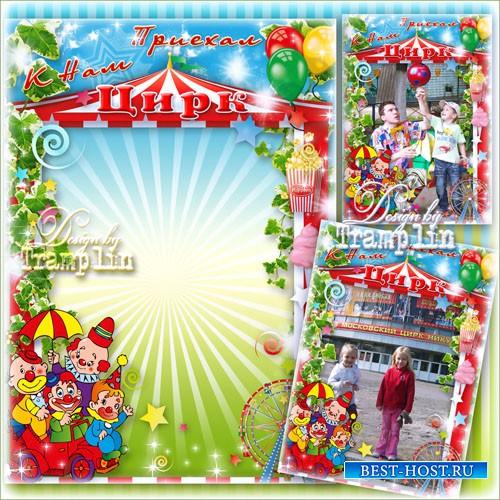 Семейная рамка для фото – К нам приехал цирк