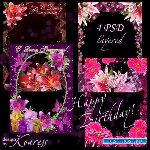 Набор из 4 поздравительных рамок для фотошопа - С Днем Рождения