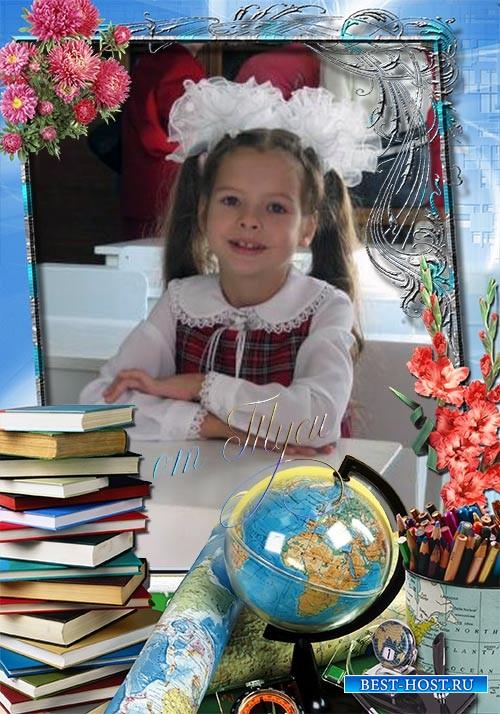 Школьная рамка для фото - Ждёт нас путь познанья