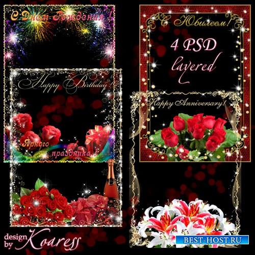 Набор поздравительных рамок для фотошопа с яркими цветами - С Юбилеем, с Дн ...