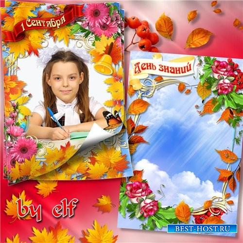 Рамки для школьных фото - И снова в школу
