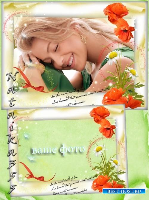 Рамка для фото - Пылающий костер цветов
