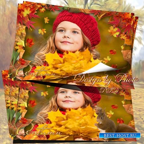 Детский шаблон для фотошоп - Золотая осень