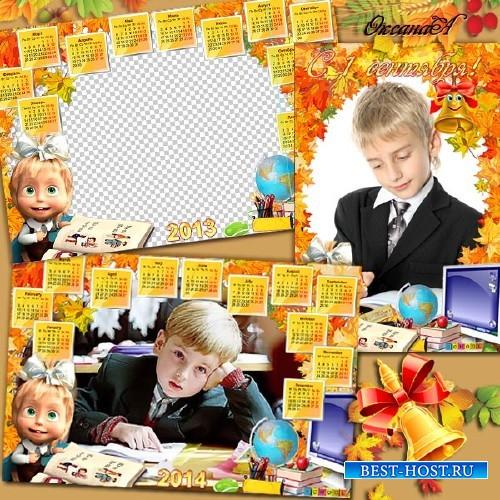 Набор школьника  - фоторамка и календарь на 2013 и 2014 годы