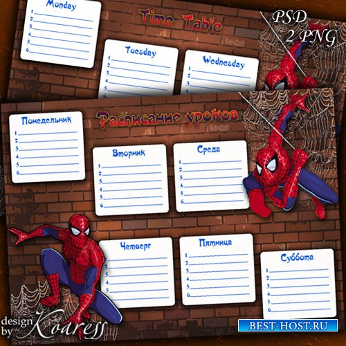 Расписание уроков для мальчиков с Человеком-Пауком