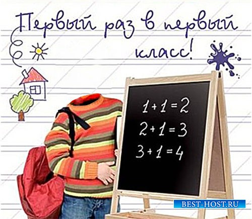 Детский шаблон - Скоро в школу
